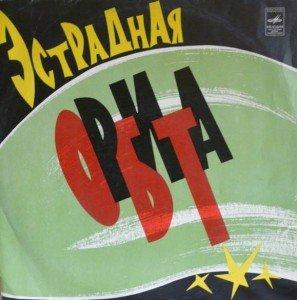 00 1974 RUSSIE 1