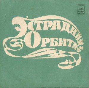 00 1974 RUSSIE 10