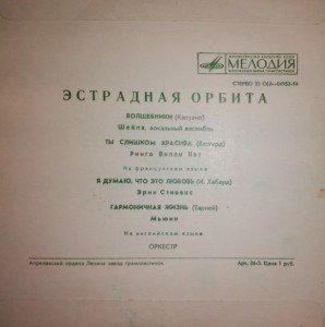 00 1974 RUSSIE 13