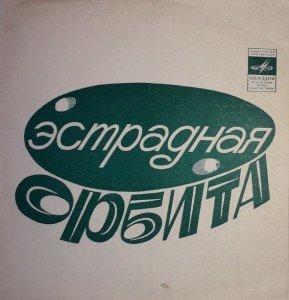 00 1974 RUSSIE 14