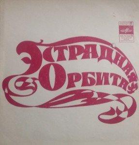 00 1974 RUSSIE 16