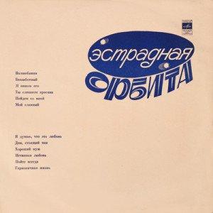 00 1974 RUSSIE 3