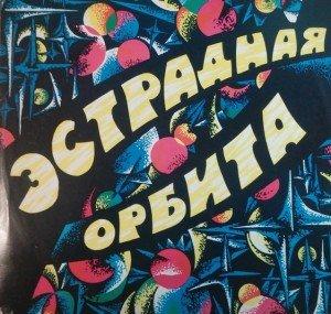 00 1974 RUSSIE 4