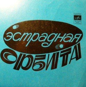 00 1974 RUSSIE 6
