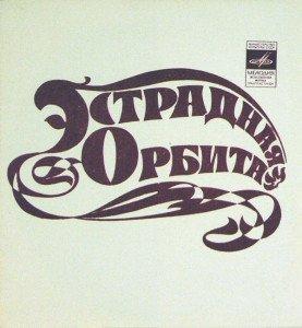 00 1974 RUSSIE 8