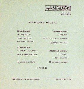 00 1974 RUSSIE 9