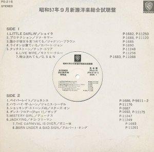 00 1981 JAPON 2